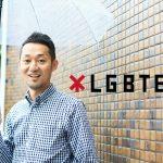 LGBTERに代表のインタビュー記事が掲載されました。