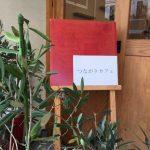 ありがとうございました:11/12(日)つながりカフェ for everyone(大阪)