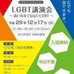 12/17(日)「LGBT講演会 ~遠い存在ではないLGBT~」(大阪市淀川区役所主催)に登壇します!