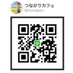 つながりカフェのLINE@を立ち上げました!
