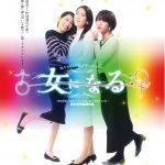 【チケット完売!】6/23(土)映画「女になる」上映会・トークショー(大阪・天満橋)