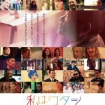 【予告】9/15(土)「私はワタシ 〜over the rainbow〜」上映会&トークショー(新大阪)