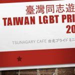 ありがとうございました:11/3(土祝)Tsunagary Cafe for everyone(京都)
