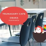 6/16(日)Tsunagary Cafe for everyone(大阪)