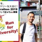 【10/28(月)17時 チャリティ終了!】チャリティランナーとして、大阪マラソン2019に挑戦します!