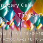 7/15(月祝)Tsunagary Cafe Thanks Day(大阪)