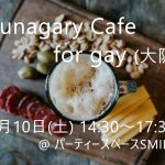 <満席>【BEER PARTY】8/10(土)Tsunagary Cafe for gay(大阪)