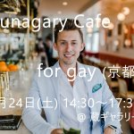 8/24(土)Tsunagary Cafe for gay(京都)