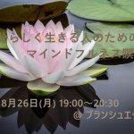 <満席>8/26(月)自分らしく生きる人のためのマインドフルネス瞑想(大阪)
