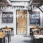 9/8(日)Tsunagary Cafe for everyone(大阪)