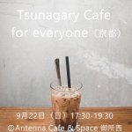 9/22(日)Tsunagary Cafe for everyone(京都)