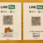 LINE Pay と WeChat Pay(微信支付)が使えるようになりました!