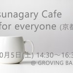 10/5(土)Tsunagary Cafe for everyone(京都)