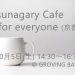 10/5(土)Tsunagary Cafe for everyone(京都)