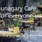 10/12(土)Tsunagary Cafe for everyone(大阪)