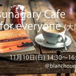 11/10(日)Tsunagary Cafe for everyone(大阪)