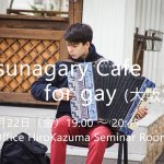 11/22(金)Tsunagary Cafe for gay(大阪)