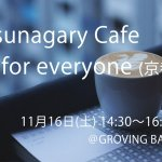 11/16(土)Tsunagary Cafe for everyone(京都)