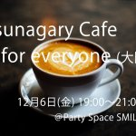 12/6(金)Tsunagary Cafe for everyone(大阪)
