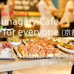 【X'mas Potluck】12/15(日)Tsunagary Cafe for everyone(京都)