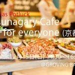 【X'mas Potluck】12/15(日)Tsunagary Cafe for everyone(京都)