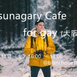 1/18(土)Tsunagary Cafe for gay(大阪)