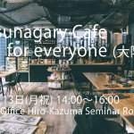 1/13(月祝)Tsunagary Cafe for everyone(大阪)