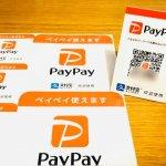 当日会場でのお支払いに、PayPayもご利用いただけるようになりました!