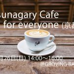 1/26(日)Tsunagary Cafe for everyone(京都)