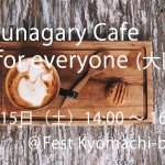 2/15(土)Tsunagary Cafe for everyone(大阪)