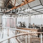 【開催中止】2/29(土)Tsunagary Cafe for everyone(京都)