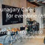 【開催中止】3/29(日)Tsunagary Cafe for everyone(大阪)