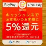 LINE Payも5%還元の対象となりました!