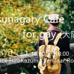 3/7(土)Tsunagary Cafe for gay(大阪)
