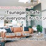 4/26(日)Tsunagary Cafe for everyone(オンライン)【TRPプライドウィーク参加イベント】