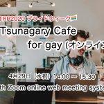 4/29(水祝)Tsunagary Cafe for gay(オンライン)【TRPプライドウィーク参加イベント】