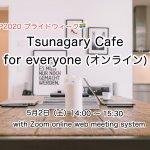 5/2(土)Tsunagary Cafe for everyone(オンライン)【TRPプライドウィーク参加イベント】