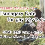 5/5(火祝)Tsunagary Cafe for gay(オンライン)【TRPプライドウィーク参加イベント】