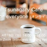 4/19(日)Tsunagary Cafe for everyone(オンライン)