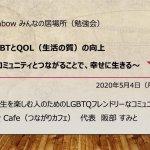 MixRainbow様・尼崎市役所様 主催「みんなの居場所(勉強会)」で、オンラインで講演をさせていただきました。