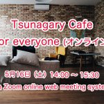 5/16(土)Tsunagary Cafe for everyone(オンライン)