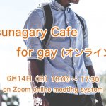 6/14(日)Tsunagary Cafe for gay(オンライン)