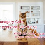6/7(日)Tsunagary Cafe for everyone(オンライン)