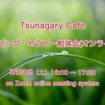 5/30(土)Tsunagary Cafe タッピング・セラピー勉強会(オンライン)
