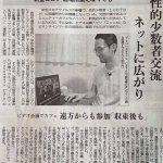 京都新聞にTsunagary Cafeの活動が掲載されました!