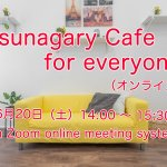 6/20(土)Tsunagary Cafe for everyone(オンライン)