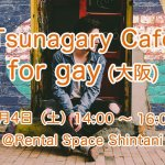 【満席】7/4(土)Tsunagary Cafe for gay(大阪)