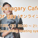7/12(日)Tsunagary Cafe for gay(オンライン)