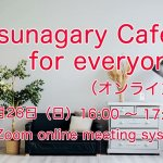 7/26(日)Tsunagary Cafe for everyone(オンライン)