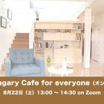 8/22(土)Tsunagary Cafe for everyone(オンライン)